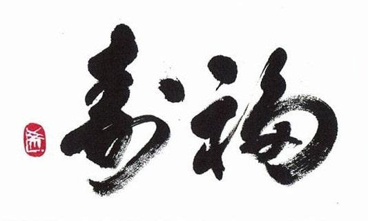 Atelier de calligraphie japonaise