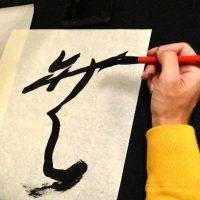 Calligraphie et peinture japonaise