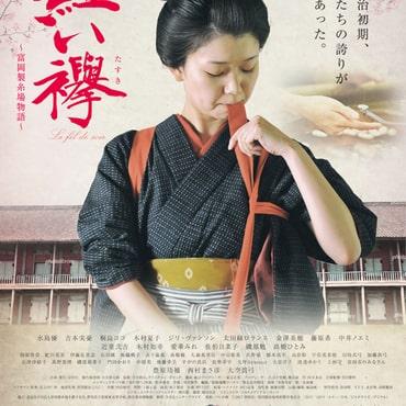 Akai tasuki – L'histoire de la filature de soie de Tomioka