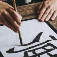 Ateliers et cours de calligraphie japonaise