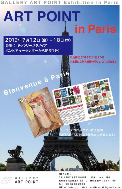 Exposition de groupe japonais – Vol 3