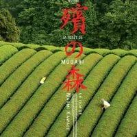 La Forêt de Mogari de Naomi Kawase