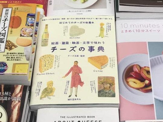 Soiree De Lancement Du Livre Japonais L Encyclopedie Du