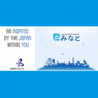 Jetez vos livres, le japonais, maintenant, c'est l'e-learning !
