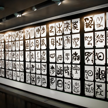 Apprendre la calligraphie II