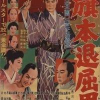 Mikazuki, le samouraï gentilhomme