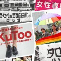 L'Histoire du féminisme au Japon